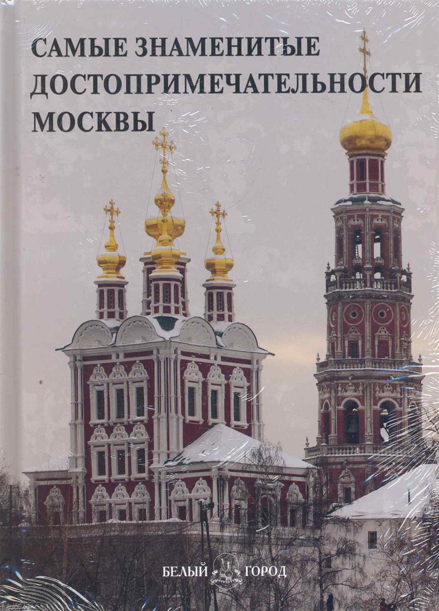 Пантилеева А. Самые знаменитые достопримечательности Москвы Илл. энц.
