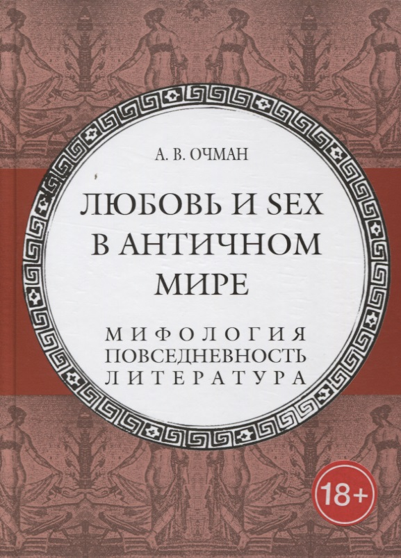 Любовь и sex в античном мире. Мифология, повседневность, литература
