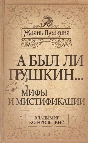 Козаровецкий В. А был ли Пушкин… Мифы и мистификации владимир холменко мистификации души