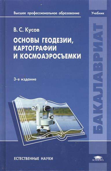 Основы геодезии, картографии и космоаэросъемки