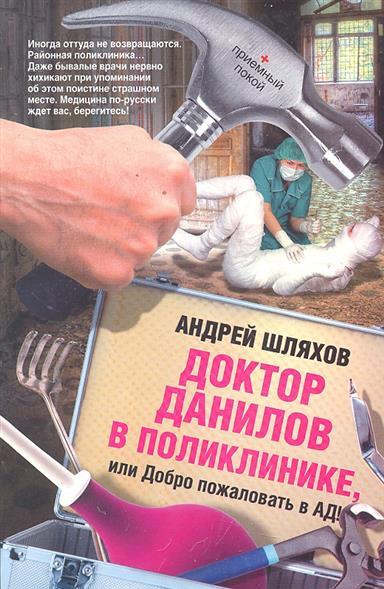 Доктор Данилов в поликлинике...