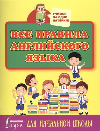 Матвеев С. Все правила английского языка для начальной школы отсутствует простейший способ выучить все правила английского языка для начальной школы