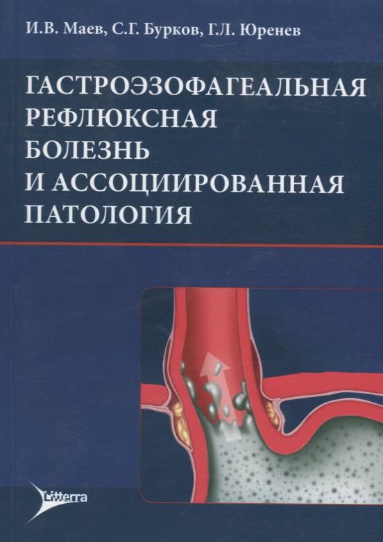Маев И., Бурков С., Юренев Г. Гастроэзофагеальная рефлюксная болезнь и ассоциированная патология цена