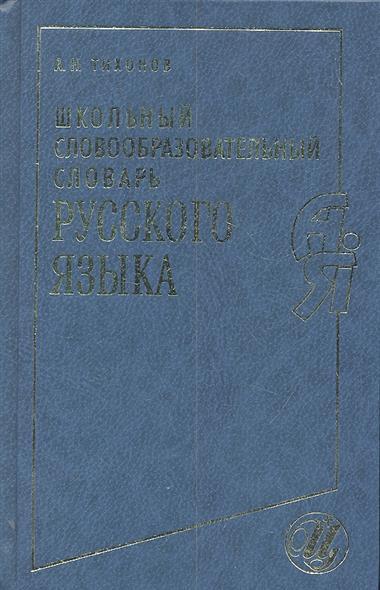 Тихонов А. Школьный словообразовательный словарь рус. яз.
