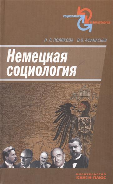 Немецкая социология