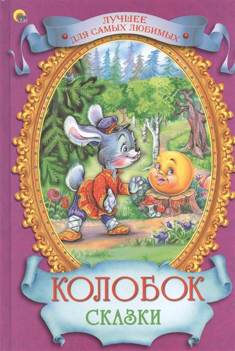 Гетцель В. (ред.) Колобок. Сказки