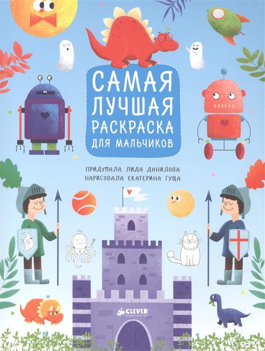 Данилова Л. Самая лучшая раскраска для мальчиков двинина л в большая раскраска для мальчиков