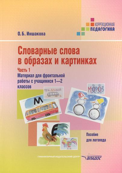 Словарные слова в образах и картинках (Изоматериал): Пособие для логопеда: Часть 1. Материал для фронтальной работы с учащимися 1-2 классов (80 карточек)