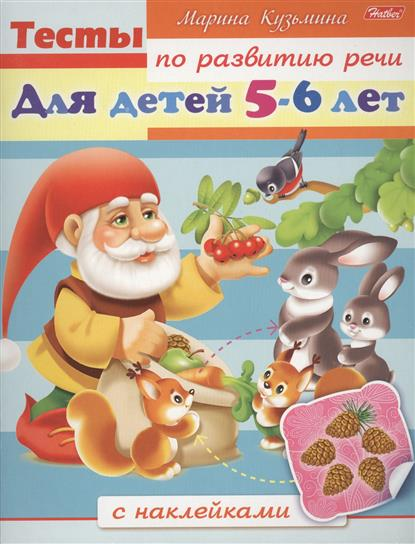 Кузьмина М. Тесты по развитию речи. Для детей 5-6 лет. С наклейками resettable inductive tacho hour volt meter for motorcycle snowmobile atv utv jet ski dirt bike marine pit bike tractor go kart