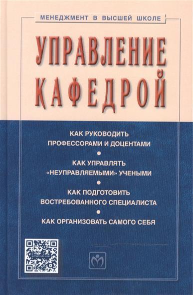 Резник С.: Управление кафедрой: Учебник. Издание четвертое, переработанное и дополненное