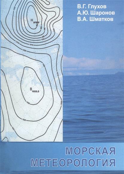 Морская метеорология. Учебное пособие