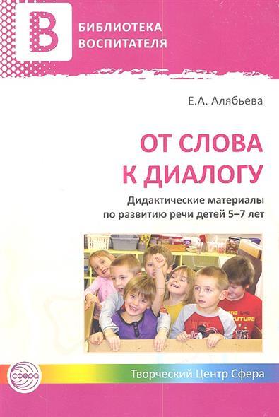 От слова к диалогу. Дидактические материалы по развитию речи детей 5-7 лет