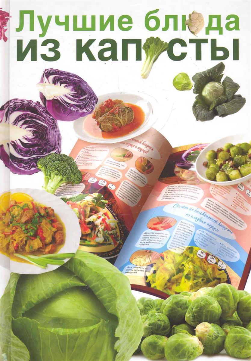 Бойко Е. Лучшие блюда из капусты ISBN: 9785271351556 бойко е лучшие ужины для всей семьи лучшие рецепты бойко е рипол
