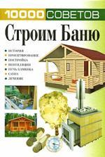 Белов Н. (сост.) Строим баню