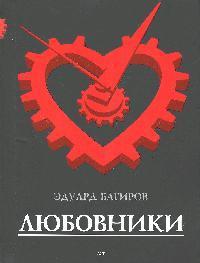 Багиров Э. Любовники багиров э идеалист
