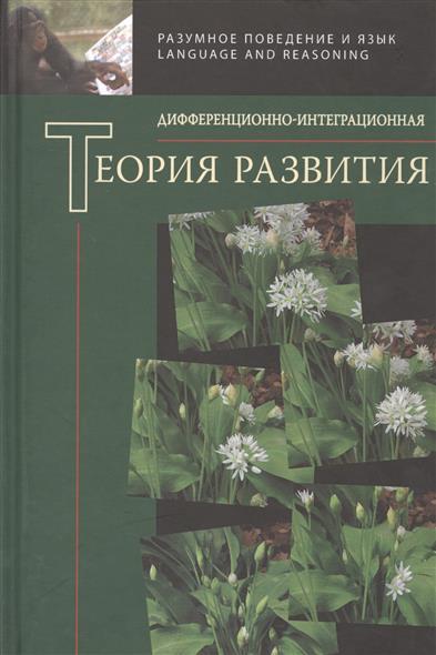 Чуприкова Н., Волкова Е. (сост. и ред.) Дифференционно-интеграционная теория развития. Книга 2