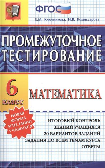 Промежуточное тестирование. Математика. 6 класс. Итоговый контроль знаний учащихся. 20 вариантов заданий. Задания по всем темам курса. Ответы