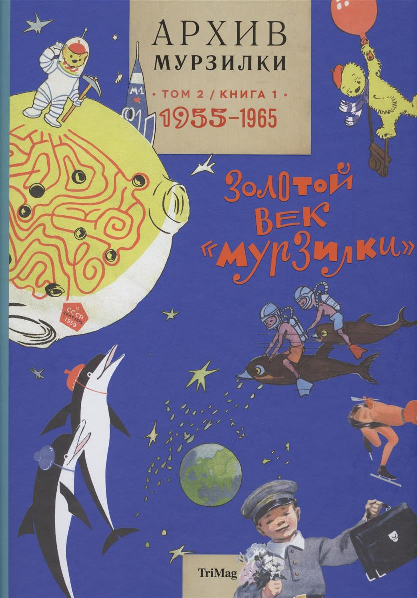 """Архив Мурзилки. Том 2, книга 1. Золотой век """"Мурзилки"""". 1955-1965"""