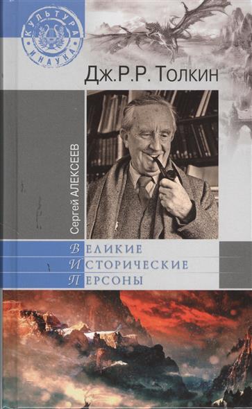 Дж.Р.Р. Толкин