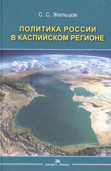 Жильцов С. Политика России в Каспийском регионе литогенез и нефтегазогенерация в каспийском регионе