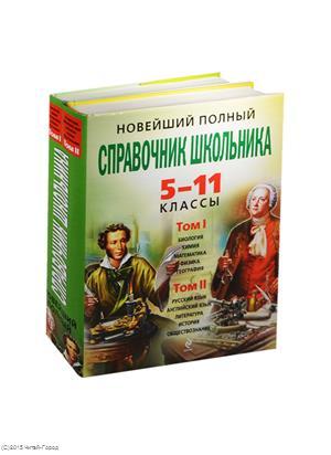 Новейший полный справочник школьника. 5-11 классы. В 2 томах (+CD) (комплект из 2 книг в супере +CD)