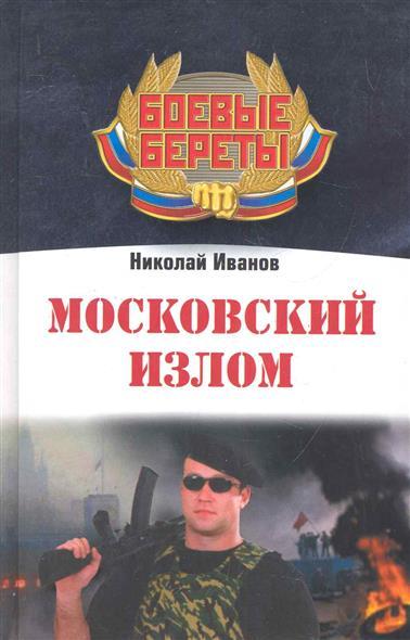 Иванов Н. Московский излом иванов н гринев станислав