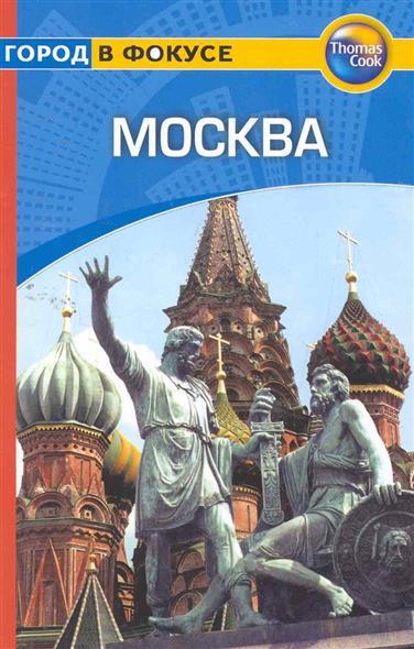 Дука М. Путеводитель Москва