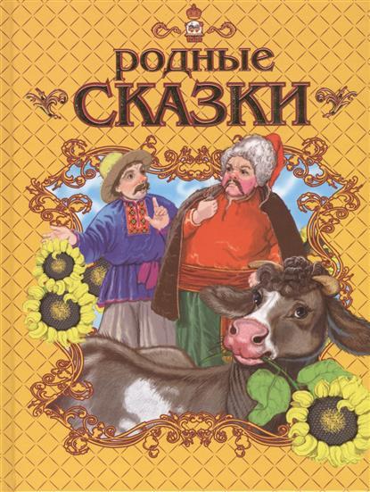 Шаповалова Е. (сост.) Родные сказки сост в е егошкин сказки алжира