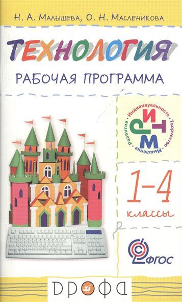 Малышева Н., Масленикова О. Технология. 1-4 классы. Рабочая программа для общеобразовательнх учреждений. 2-е издание технология ажурные изделия 1 4 классы