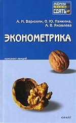 Эконометрика Конспект лекций