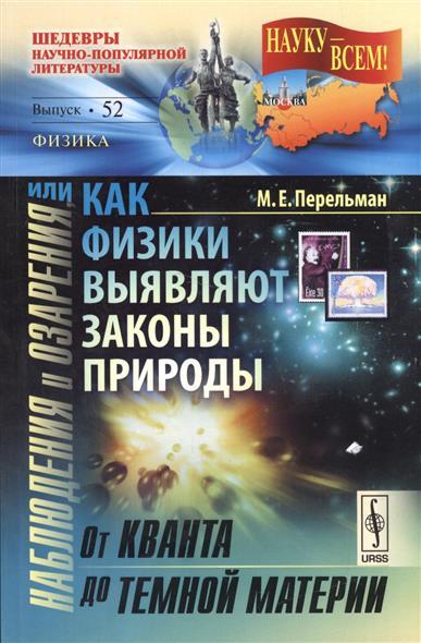 цена на Перельман М. Наблюдения и озарения, или как физики выявляют законы природы. От кванта до темной материи