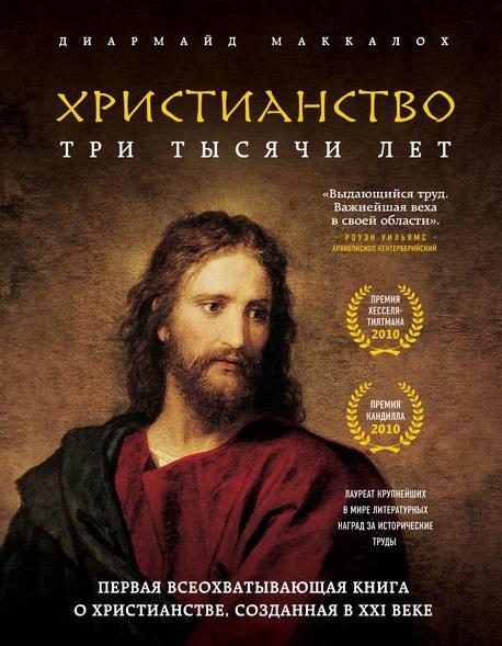 Маккалох Д. Христианство. Три тысячи лет лихачев д пер повесть временных лет