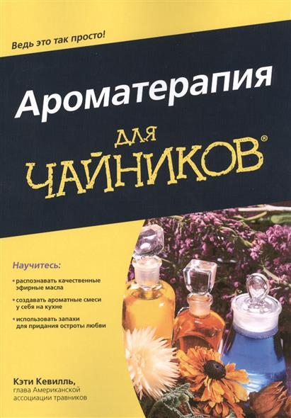 Кевилль К. Ароматерапия для чайников ароматерапия