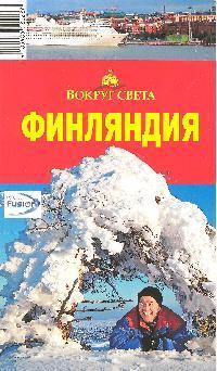 Хропов А. Путеводитель Финляндия обухова а путеводитель стамбул
