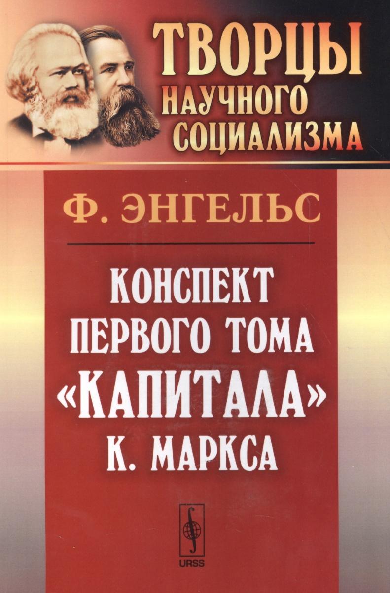 Энгельс Ф.: Конспект первого тома