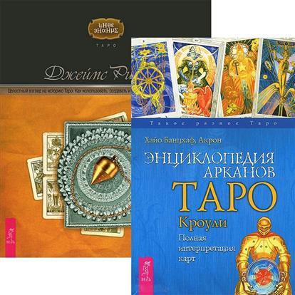 Энциклопедия арканов. Целостный взгляд на историю Таро (комплект из 2 книг)