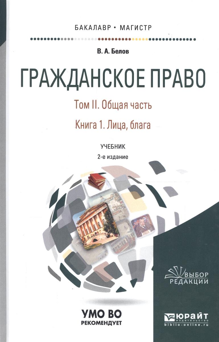 Гражданское право. Том II. Общая часть. Книга 1. Лица, блага. Учебник для бакалавриата и магистратуры