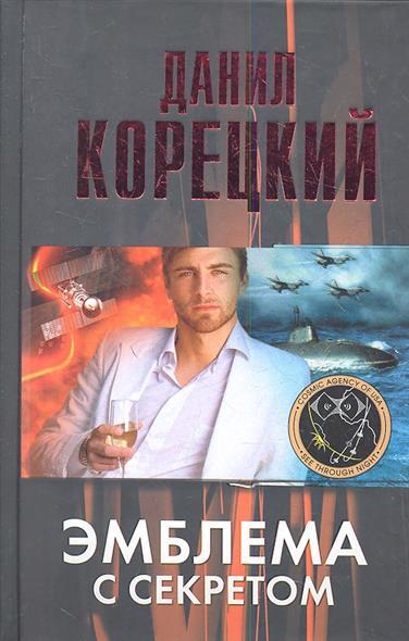 Корецкий Д. Эмблема с секретом (Похититель секретов - 3)