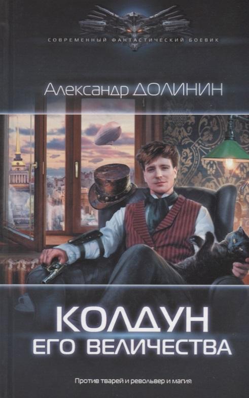 Долинин А. Колдун Его Величества ISBN: 9785171078546 евтушенко а колдун и сыскарь