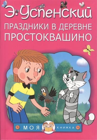 Успенский Э. Праздники в деревне Простоквашино насос prorab 8861