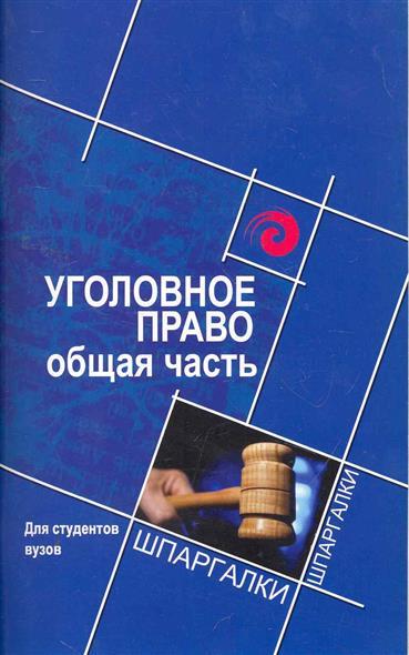 Уголовное право Общая часть для студентов вузов