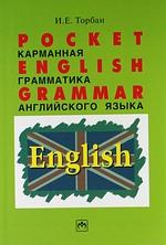 Торбан И. Pocket English Grammar Карман. грамматика англ. яз. english grammar guide учебное пособие