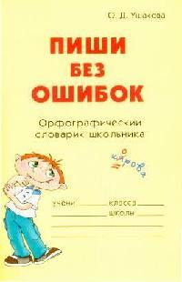 Ушакова О. Пиши без ошибок о д ушакова напиши диктант без ошибок 1 4 классы