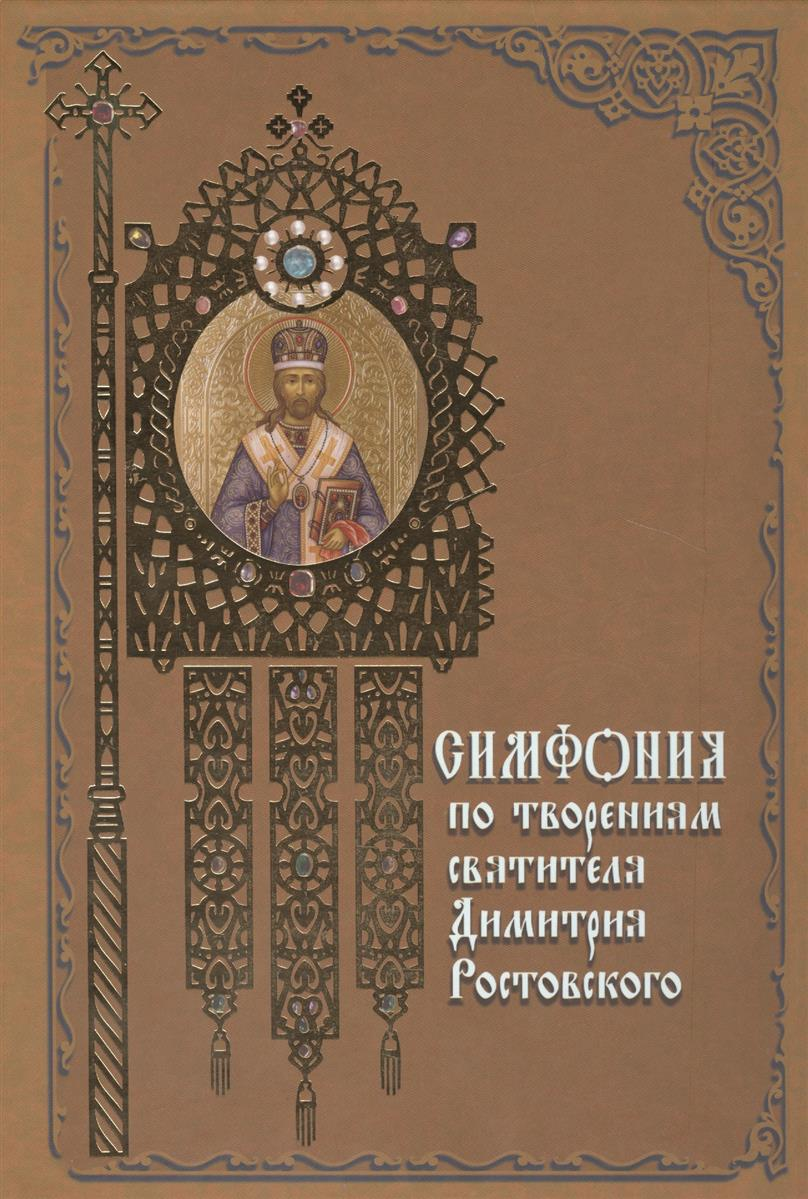 Терещенко Т. (ред.) Симфония по творениям святителя Димитрия Ростовского