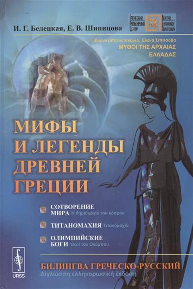 Мифы и легенды Древней Греции. Сотворение мира. Титаномахия. Олимпийские боги (Билингва греческо-русский)