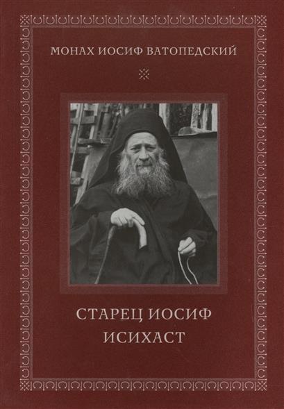 Ватопедский И. Старец Иосиф Исихаст старец фаддей витовницкий