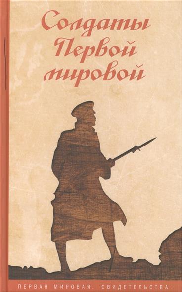 Семенова Г. (ред.) Солдаты Первой мировой