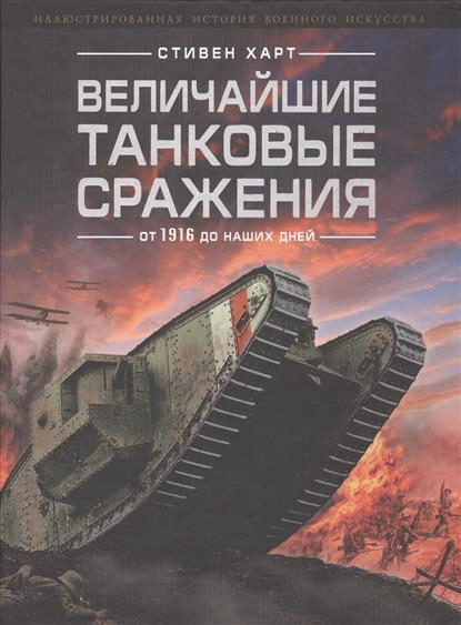 Харт С. Величайшие танковые сражения от 1916 до наших дней
