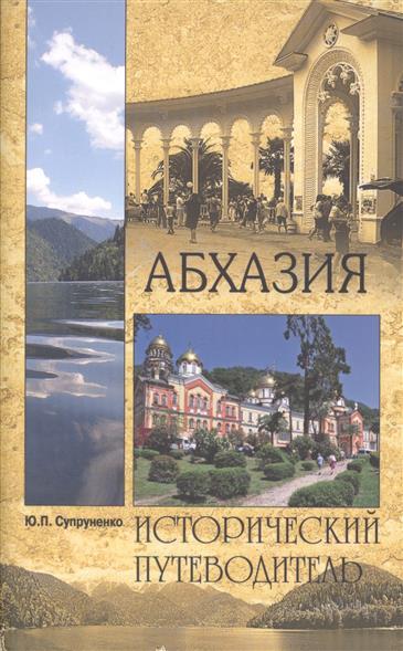 Супруненко Ю. Абхазия. Исторический путеводитель