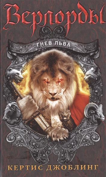 все цены на Джоблинг К. Верлорды. Гнев льва онлайн